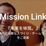 Mission Linkのホームページをぺライチで作りました!