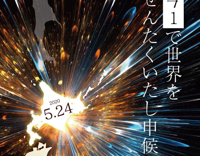 5月24日㈰北海道Re・riseフェスティバル開催報告その2