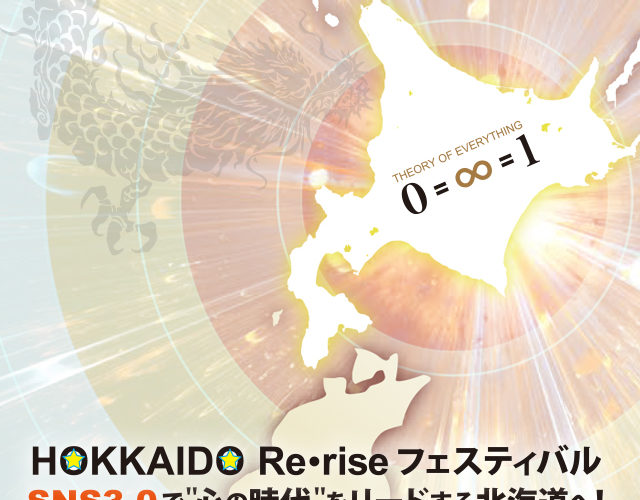5月24日㈰北海道Re・riseフェスティバル開催報告その1