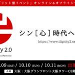 10月9日㈯~11日㈪Dignity2.0国際カンファレンス in 大阪