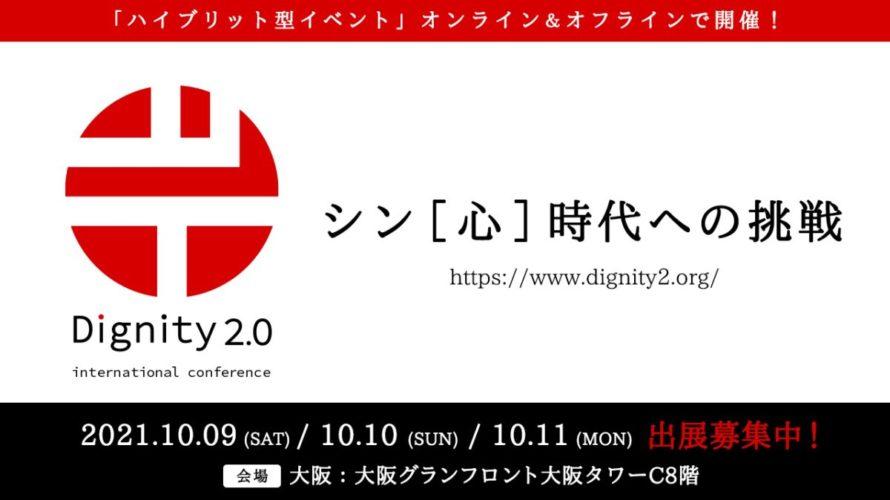10月9日~11日 Dignity2.0国際カンファレンス参加