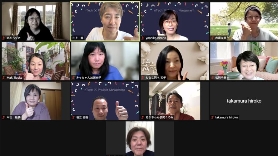心を取り入れたプロジェクトマネジメントとは?DignityX 真のミッション経営セミナー シェア会  報告